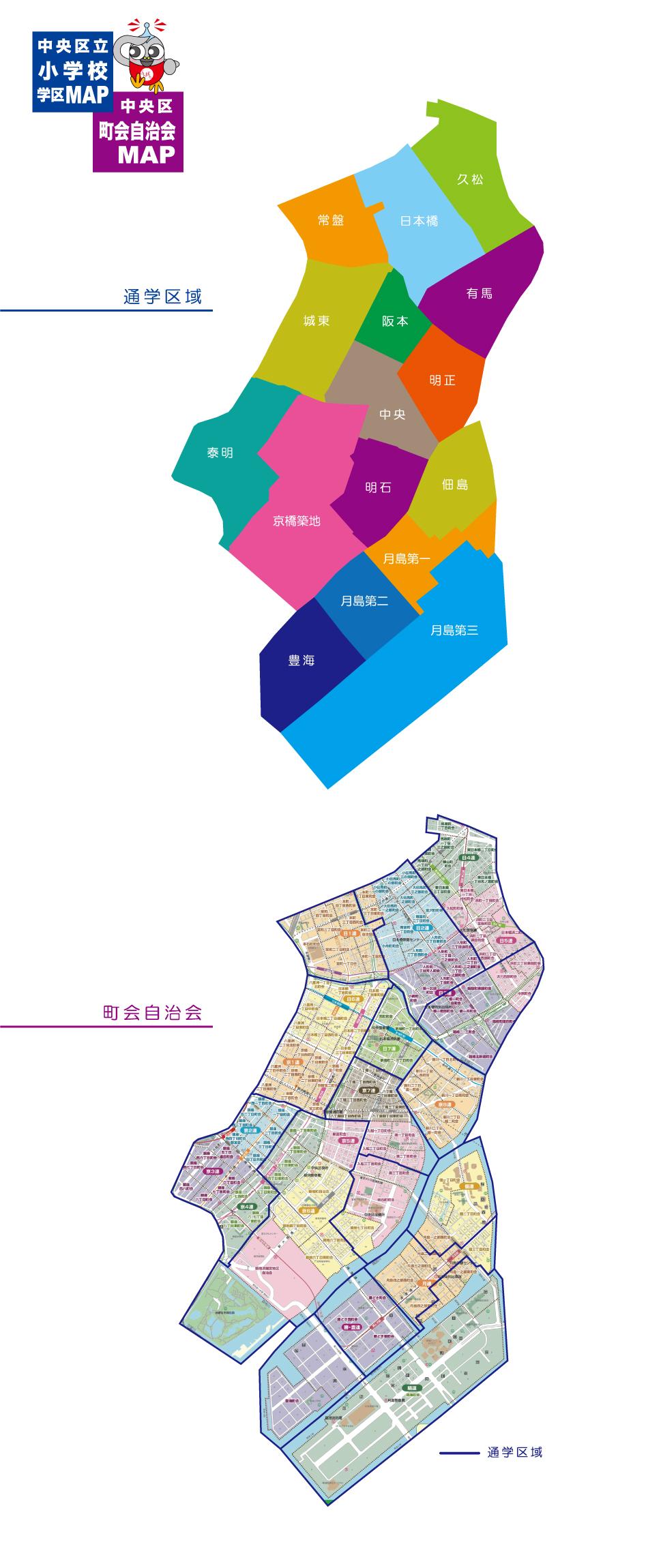 通学区域/町会自治会MAP