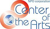 NPO法人センター・オブ・ジ・アーツ